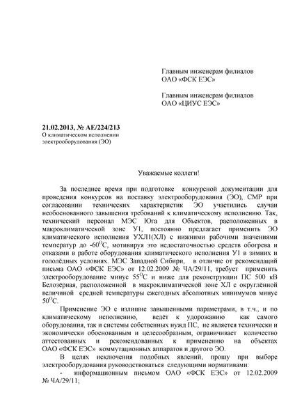 Информационное письмо АЕ/224/213 О климатическом исполнении электрооборудования (ЭО)