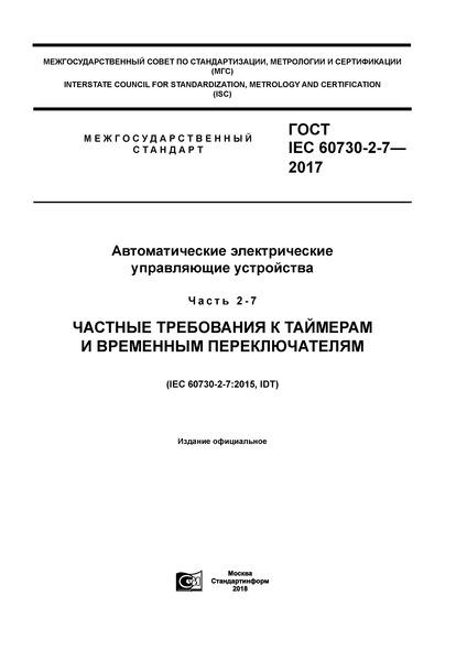 ГОСТ IEC 60730-2-7-2017 Автоматические электрические управляющие устройства. Часть 2-7. Частные требования к таймерам и временным переключателям