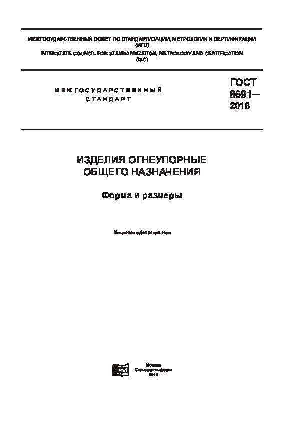 ГОСТ 8691-2018 Изделия огнеупорные общего назначения. Форма и размеры