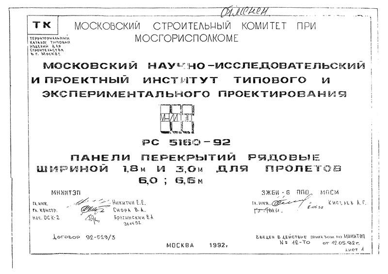 Альбом РС 5160-92 Панели перекрытий рядовые шириной 1,8 м и 3,0 м для пролетов 6,0; 6,6 м