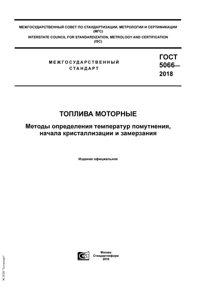 ГОСТ 5066-2018 Топлива моторные. Методы определения температур помутнения, начала кристаллизации и замерзания