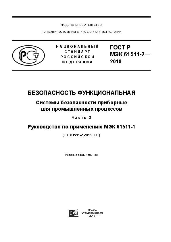 ГОСТ Р МЭК 61511-2-2018 Безопасность функциональная. Системы безопасности приборные для промышленных процессов. Часть 2. Руководство по применению МЭК 61511-1