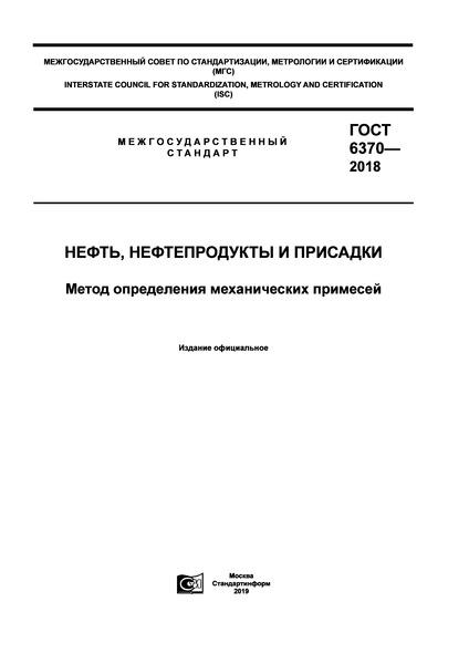 ГОСТ 6370-2018 Нефть, нефтепродукты и присадки. Метод определения механических примесей