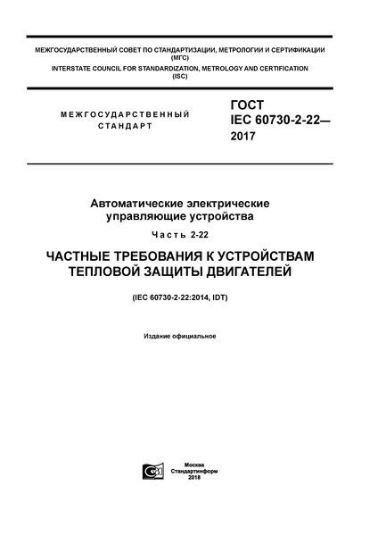ГОСТ IEC 60730-2-22-2017 Автоматические электрические управляющие устройства. Часть 2-22. Частные требования к устройствам тепловой защиты двигателей