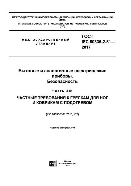 ГОСТ IEC 60335-2-81-2017 Бытовые и аналогичные электрические приборы. Безопасность. Часть 2-81. Частные требования к грелкам для ног и коврикам с подогревом