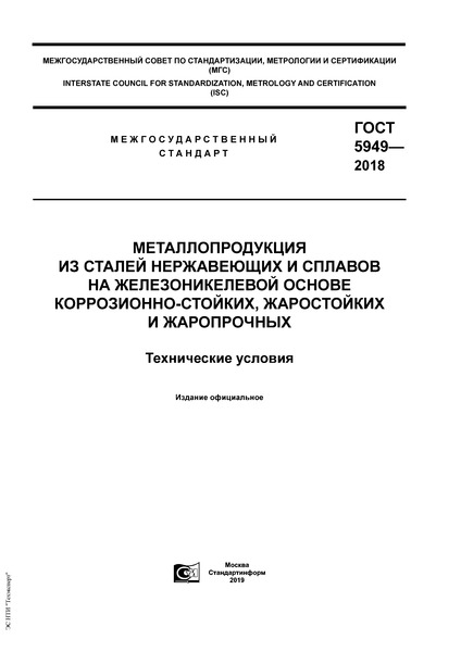 ГОСТ 5949-2018 Металлопродукция из сталей нержавеющих и сплавов на железоникелевой основе коррозионно-стойких, жаростойких и жаропрочных. Технические условия