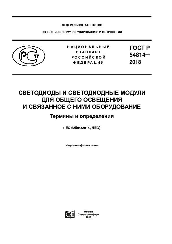 ГОСТ Р 54814-2018 Светодиоды и светодиодные модули для общего освещения и связанное с ними оборудование. Термины и определения