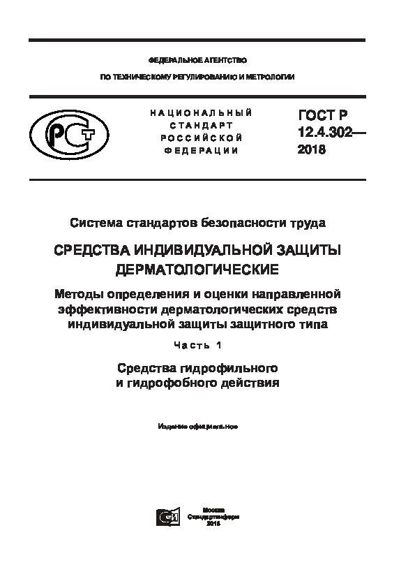 ГОСТ Р 12.4.302-2018 Система стандартов безопасности труда. Средства индивидуальной защиты дерматологические. Методы определения и оценки направленной эффективности дерматологических средств индивидуальной защиты защитного типа. Часть 1. Средства гидрофильного и гидрофобного действия