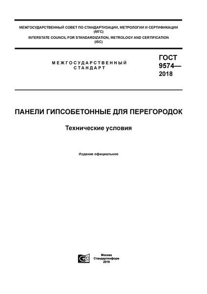 ГОСТ 9574-2018 Панели гипсобетонные для перегородок. Технические условия