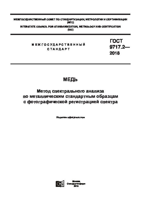 ГОСТ 9717.2-2018 Медь. Метод спектрального анализа по металлическим стандартным образцам с фотографической регистрацией спектра