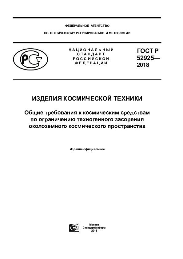 ГОСТ Р 52925-2018 Изделия космической техники. Общие требования к космическим средствам по ограничению техногенного засорения околоземного космического пространства