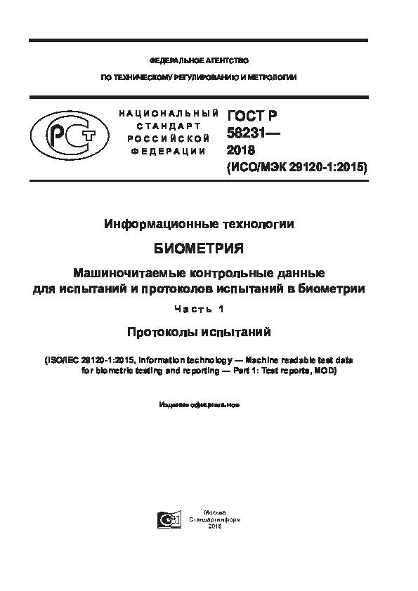 ГОСТ Р 58231-2018 Информационные технологии. Биометрия. Машиночитаемые контрольные данные для испытаний и протоколов испытаний в биометрии. Часть 1. Протоколы испытаний