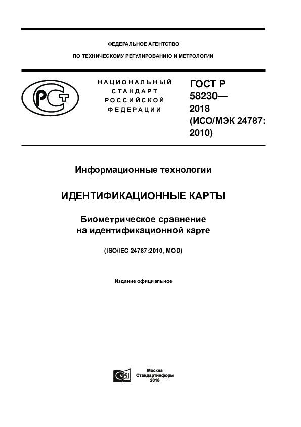 ГОСТ Р 58230-2018 Информационные технологии. Идентификационные карты. Биометрическое сравнение на идентификационной карте