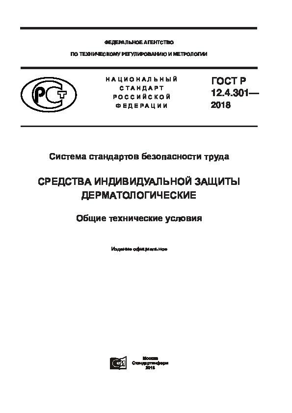 ГОСТ Р 12.4.301-2018 Система стандартов безопасности труда. Средства индивидуальной защиты дерматологические. Общие технические условия