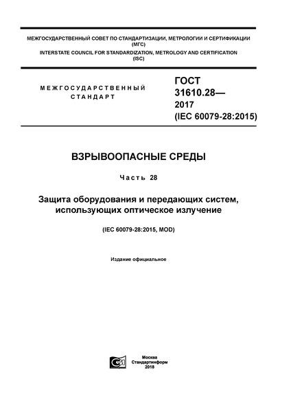 ГОСТ 31610.28-2017 Взрывоопасные среды. Часть 28. Защита оборудования и передающих систем, использующих оптическое излучение