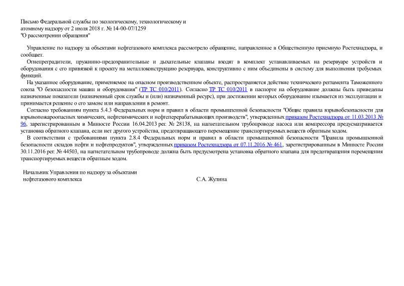 Письмо 14-00-07/1259 О рассмотрении обращения