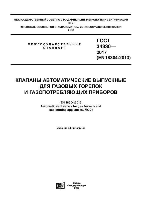 ГОСТ 34330-2017 Клапаны автоматические выпускные для газовых горелок и газопотребляющих приборов
