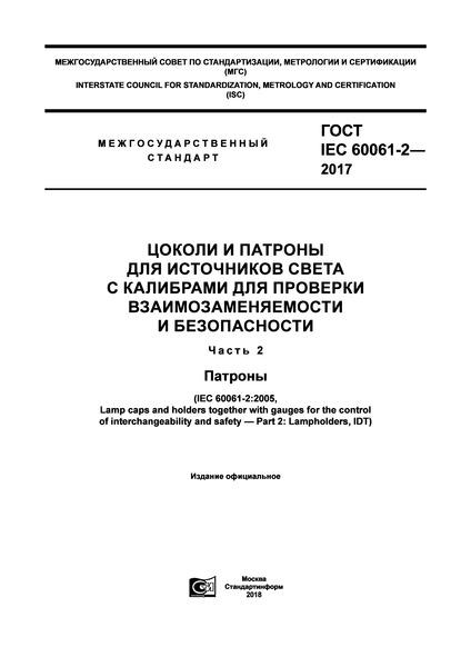 ГОСТ IEC 60061-2-2017 Цоколи и патроны для источников света с калибрами для проверки взаимозаменяемости и безопасности. Часть 2. Патроны
