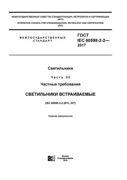 ГОСТ IEC 60598-2-2-2017 Светильники. Часть 2-2. Частные требования. Светильники встраиваемые