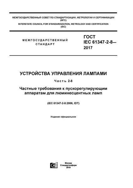 ГОСТ IEC 61347-2-8-2017 Устройства управления лампами. Часть 2-8. Частные требования к пускорегулирующим аппаратам для люминесцентных ламп