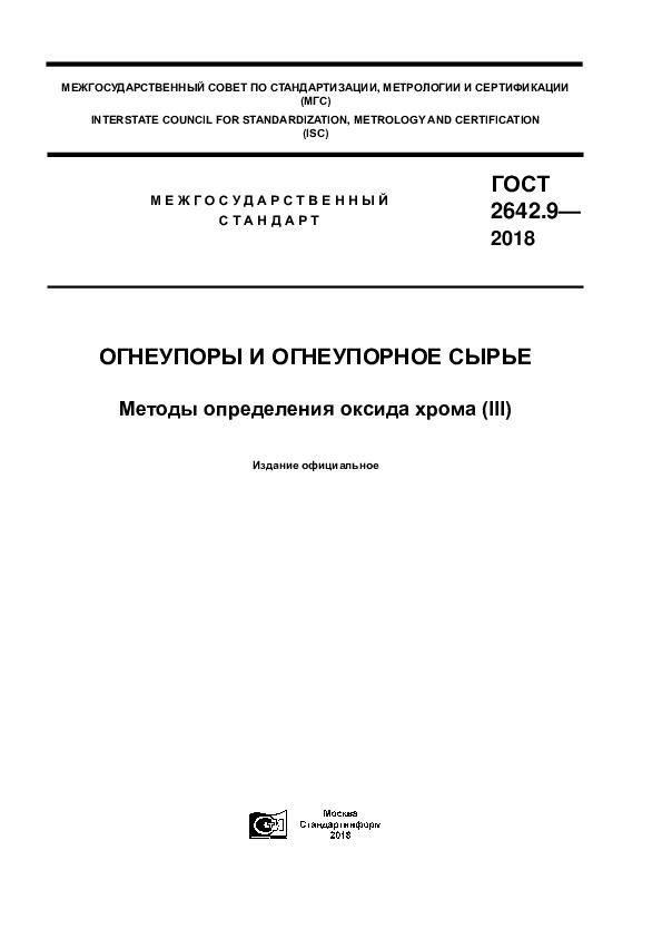 ГОСТ 2642.9-2018 Огнеупоры и огнеупорное сырье. Методы определения оксида хрома (III)