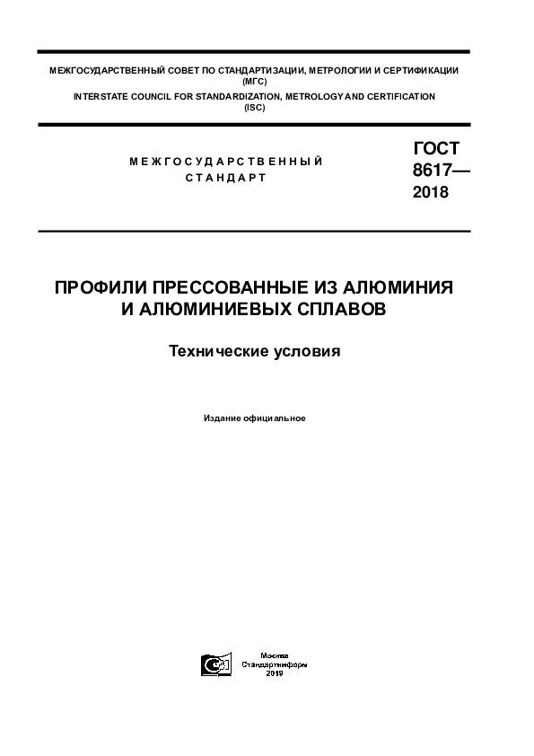 ГОСТ 8617-2018 Профили прессованные из алюминия и алюминиевых сплавов. Технические условия