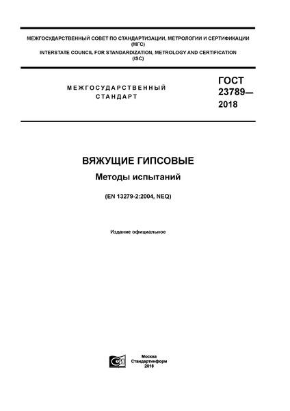 ГОСТ 23789-2018 Вяжущие гипсовые. Методы испытаний