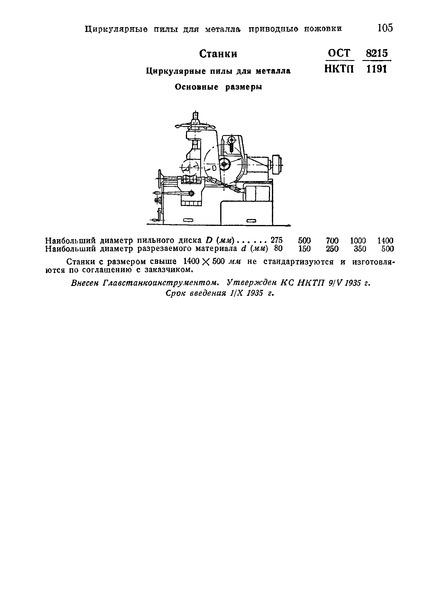 ОСТ НКТП 8215/1191 Станки. Циркулярные пилы для металла. Основные размеры