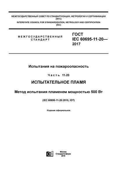 ГОСТ IEC 60695-11-20-2017 Испытания на пожароопасность. Часть 11-20. Испытательное пламя. Метод испытания пламенем мощностью 500 Вт