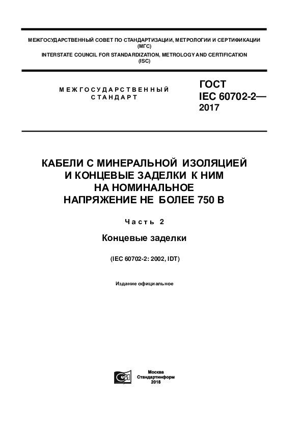ГОСТ IEC 60702-2-2017 Кабели с минеральной изоляцией и концевые заделки к ним на номинальное напряжение не более 750 В. Часть 2. Концевые заделки