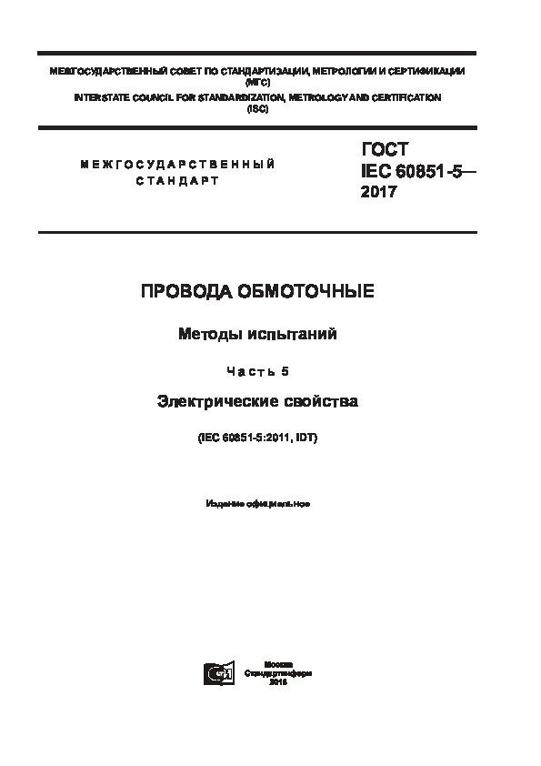 ГОСТ IEC 60851-5-2017 Провода обмоточные. Методы испытаний. Часть 5. Электрические свойства