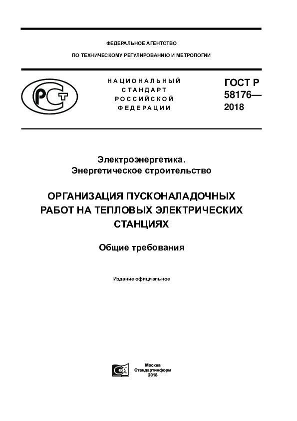 ГОСТ Р 58176-2018 Электроэнергетика. Энергетическое строительство. Организация пусконаладочных работ на тепловых электрических станциях. Общие требования