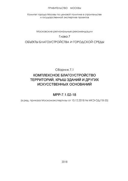 МРР 7.1.02-18 Комплексное благоустройство территорий, крыш зданий и других искусственных оснований