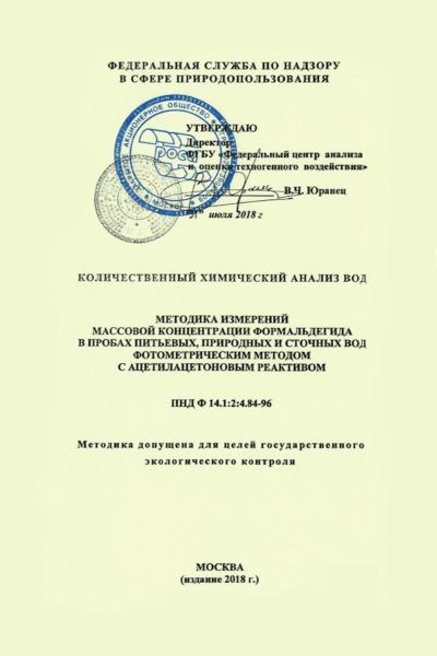 ПНД Ф 14.1:2:4.84-96 Количественный химический анализ вод. Методика измерений массовой концентрации формальдегида в пробах питьевых, природных и сточных вод фотометрическим методом с ацетилацетоновым реактивом
