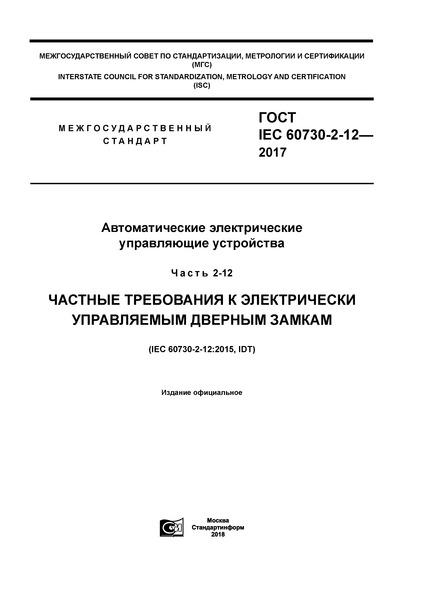 ГОСТ IEC 60730-2-12-2017 Автоматические электрические управляющие устройства. Часть 2-12. Частные требования к электрически управляемым дверным замкам