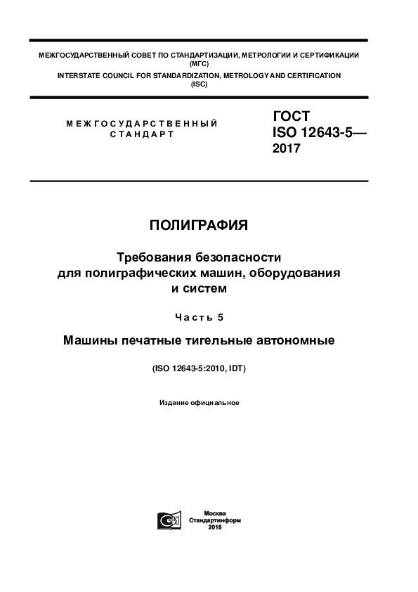 ГОСТ ISO 12643-5-2017 Полиграфия. Требования безопасности для полиграфических машин, оборудования и систем. Часть 5. Машины печатные тигельные автономные