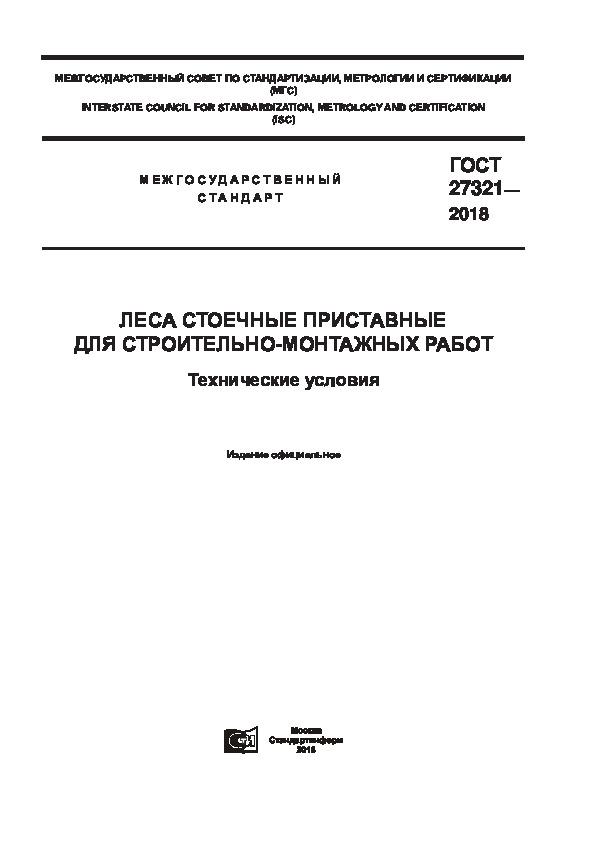 ГОСТ 27321-2018 Леса стоечные приставные для строительно-монтажных работ. Технические условия