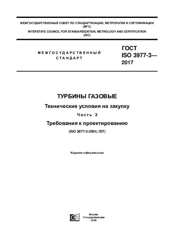 ГОСТ ISO 3977-3-2017 Турбины газовые. Технические условия на закупку. Часть 3. Требования к проектированию
