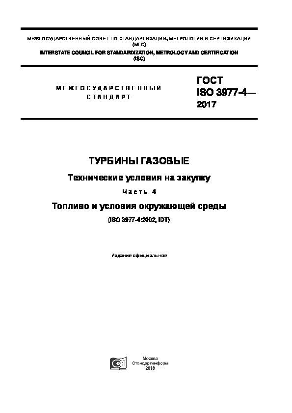 ГОСТ ISO 3977-4-2017 Турбины газовые. Технические условия на закупку. Часть 4. Топливо и условия окружающей среды