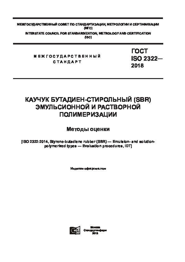 ГОСТ ISO 2322-2018 Каучук бутадиен-стирольный (SBR) эмульсионной и растворной полимеризации. Методы оценки