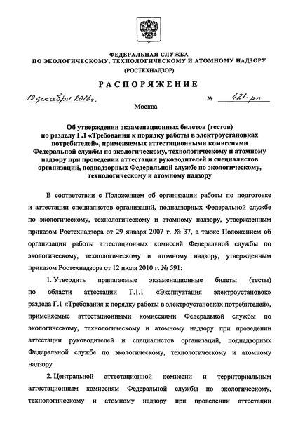 Распоряжение 421-рп Об утверждении экзаменационных билетов (тестов) по разделу Г.1