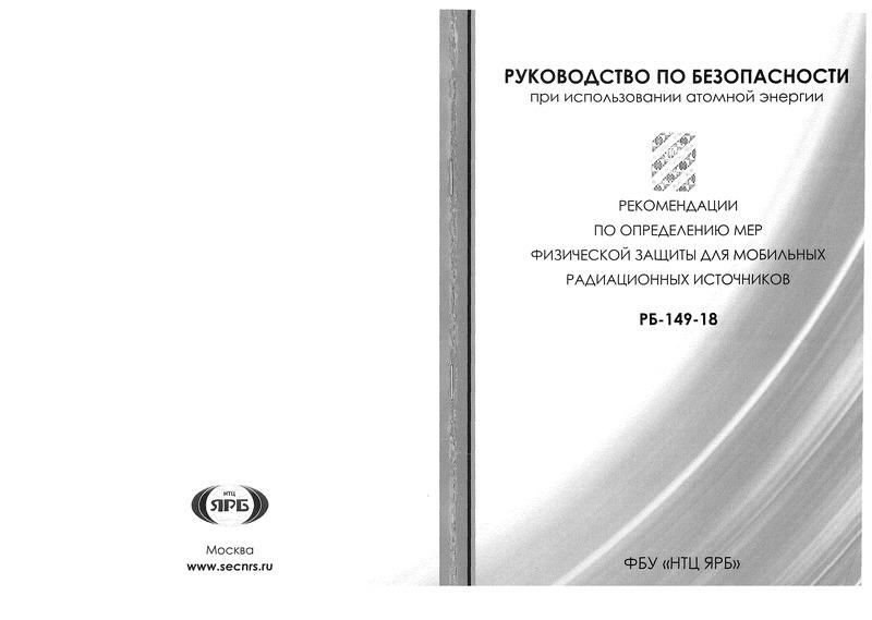 РБ 149-18 Руководство по безопасности при использовании атомной энергии