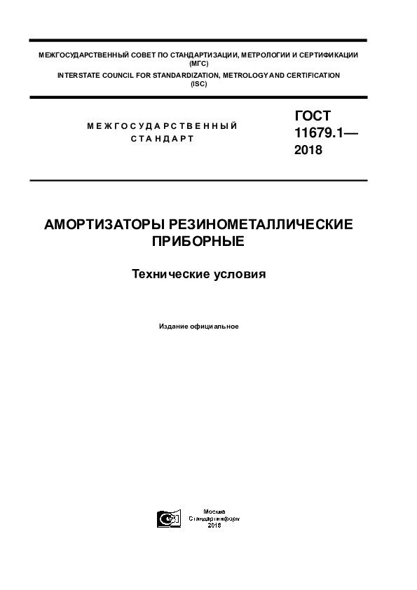 ГОСТ 11679.1-2018 Амортизаторы резинометаллические приборные. Технические условия