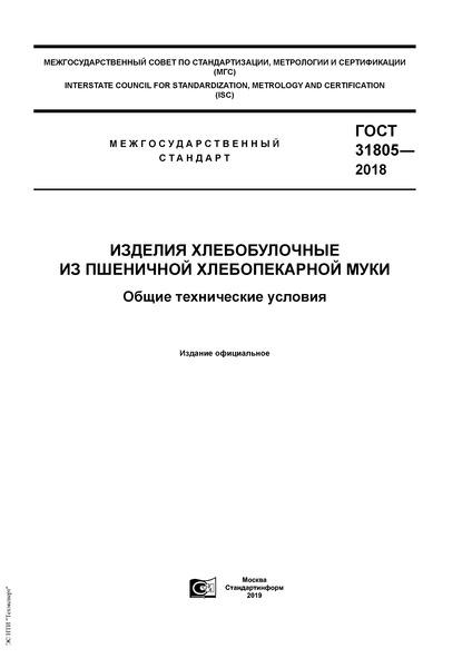 ГОСТ 31805-2018 Изделия хлебобулочные из пшеничной хлебопекарной муки. Общие технические условия