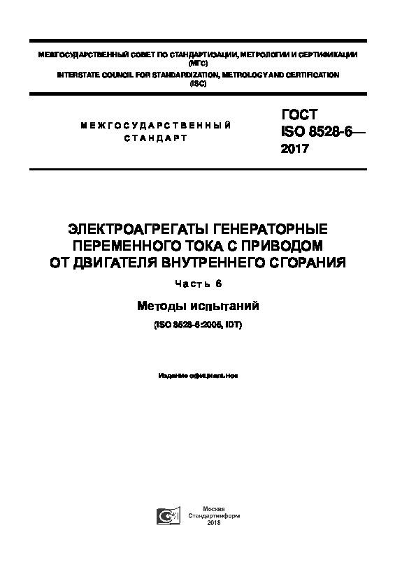 ГОСТ ISO 8528-6-2017 Электроагрегаты генераторные переменного тока с приводом от двигателя внутреннего сгорания. Часть 6. Методы испытаний