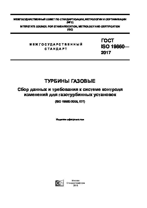 ГОСТ ISO 19860-2017 Турбины газовые. Сбор данных и требования к системе контроля изменений для газотурбинных установок