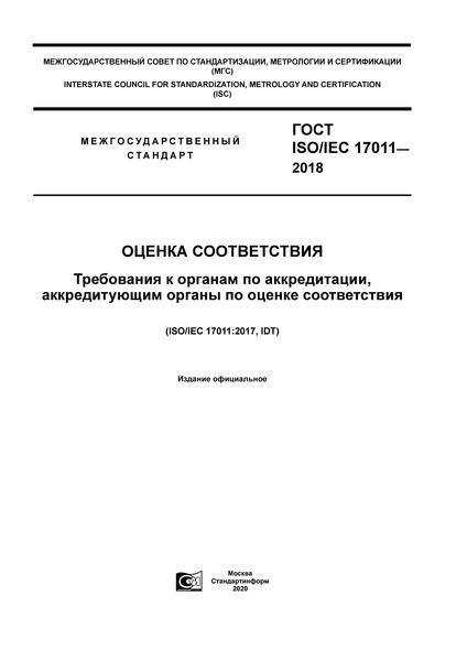 ГОСТ ISO/IEC 17011-2018 Оценка соответствия. Требования к органам по аккредитации, аккредитующим органы по оценке соответствия