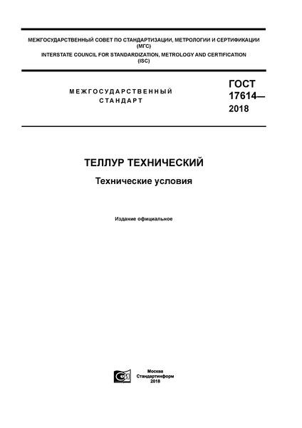 ГОСТ 17614-2018 Теллур технический. Технические условия