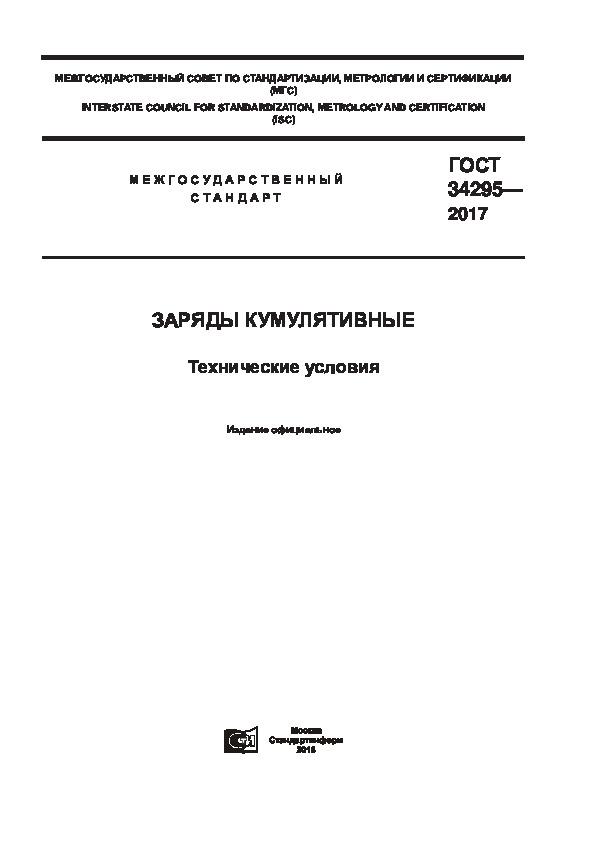 ГОСТ 34295-2017 Заряды кумулятивные. Технические условия