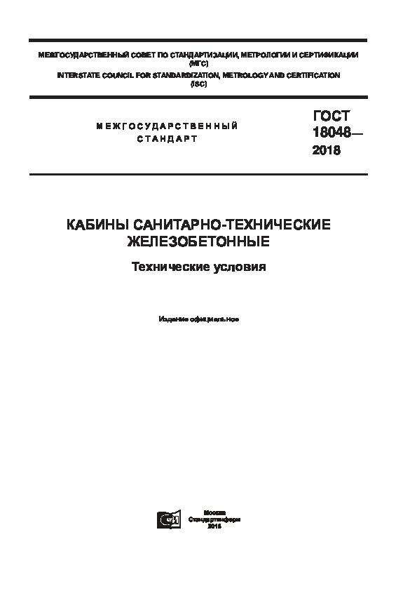ГОСТ 18048-2018 Кабины санитарно-технические железобетонные. Технические условия